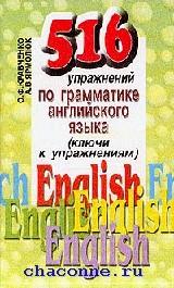 516 упражнений по грамматике английского языка с ключами к упражнениям