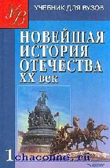 Новейшая история Отечества том 1й