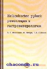 Helicobacter pylori: революция  в гастроэнтерологии