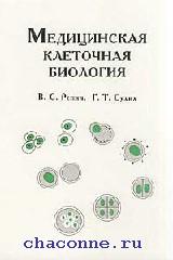 Медицинская клеточная биология