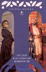 Русская классическая драматургия