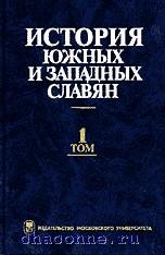 История южных и западных славян