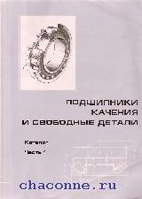 Подшипники качения и свободные детали в 2х томах
