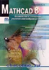 Mathcad 8 Символьное и численное реш.задач