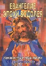 Евангелие Иисуса Христа эпохи Водолея