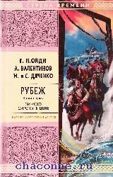 Рубеж в 2х томах
