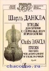 Этюды для скрипки с сопровождением второй скрипки