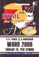 Word 2000 только то, что нужно
