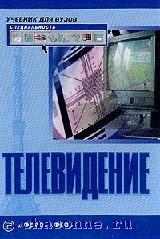 Телевидение. Учебник для ВУЗов