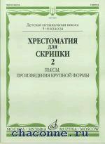 Хрестоматия для скрипки 5-6 кл детских музыкальных школ. Пьесы часть 2я