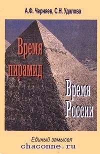 Время пирамид - Время России. Единый замысел