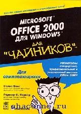 Office 2000 для чайников