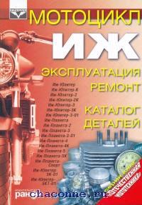 Руководство + каталог Мотоцикл ИЖ