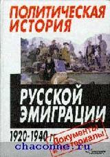 Политическая история русской эмиграции  1920-1940 гг