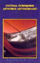 Система освещения легковых автомобилей