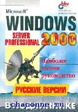 Windows 2000 Server и Professional