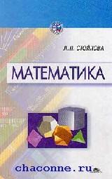 Математика. Для студентов ВУЗОВ