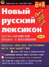 Новый русский лексикон. Русско-английский словарь 3 000 слов