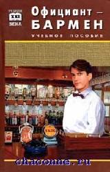 Официант-бармен. Учебное пособие для профессиональных училищ