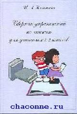 Сборник упражнений по чтению для учащихся 1-2 кл