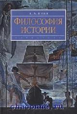 Философия истории. Учебное пособие для ВУЗов