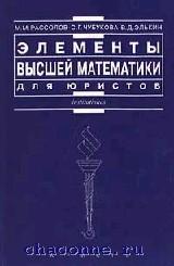 Элементы высшей математики для юристов. Учебное пособие