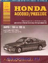 Руководство Honda Accord,Prelude с 84-95 г.