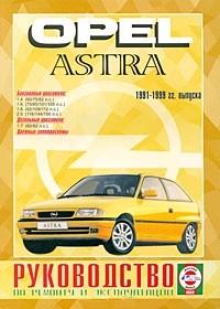 Руководство Opel Astra с 91-99 г (бензин + дизель)