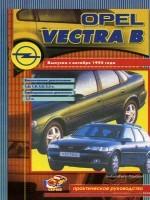 Руководство Opel Vectra В с 95 г.(бензин + дизель)