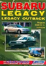 Руководство Subaru Legacy c 89-98 г
