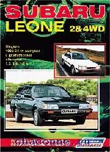 Руководство Subaru Leone с 82-94 г