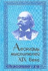 Афоризмы мыслителей XIXв