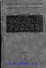 История России.Учебник