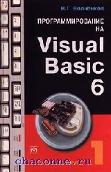 Программирование на Visual Basic 6 часть 1я