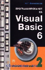 Программирование на Visual Basic 6 часть 2я