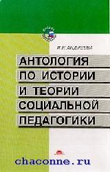 Антология по истории и теории соц. педагогики