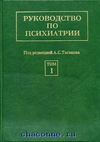 Руководство по психиатрии в 2х томах