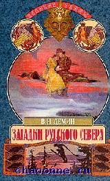 Загадки русского севера
