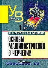 Основы машиностроения в черчении в 2х томах
