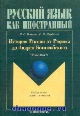 История России от Рюрика до Андрея Боголюбского