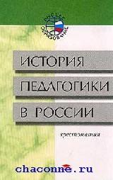 История педагогики в России