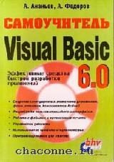 Самоучитель Visual Basic 6