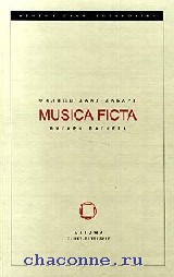 Musica ficta. Фигуры Вагнера