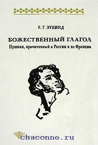 Божественный глагол: Пушкин, прочитанный в России и Франции