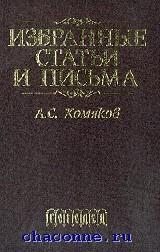 Хомяков. Избранные статьи и письма