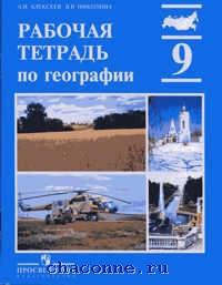 География 9 кл. Население и хозяйство России. Рабочая тетрадь
