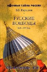 Русские воеводы XVI-XVII вв