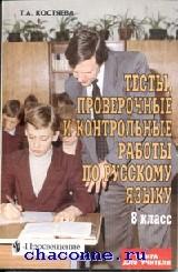 Тесты, контрольные работы по русскому языку 8 кл