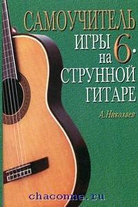 Самоучитель игры на шестиструнной гитаре