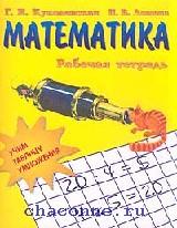 Учим таблицу умножения. Математика. Рабочая тетрадь